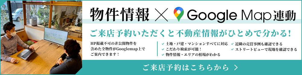 物件情報×Googlemap連携